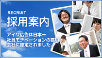採用案内 アイワ広告は日本一社員モチベーションの高い会社に認定されました。