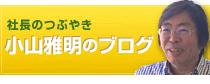 社長のつぶやき小山雅明のブログ