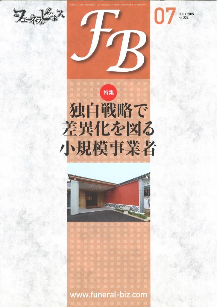 月刊フューネラルビジネス7月号_1