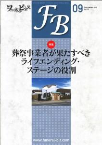月刊フューネラルビジネス 2015年9月号