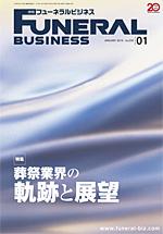フューネラルビジネス2016年1月号
