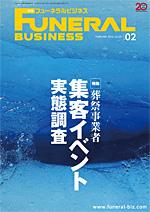 フューネラルビジネス2016年2月号
