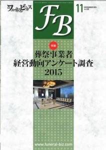 フューネラルビジネス2015年11月号