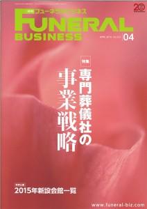 フューネラルビジネス2016年4月号