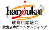 飲食店繁盛会ロゴ