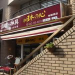 nihonnnokokkoro2_thumb1