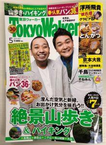 東京ウォーカー5月号で、 弊社が運営する食パン専門店マチダベッカリーの 「ゆめちから もちもち生食パン」を紹介していただきました。