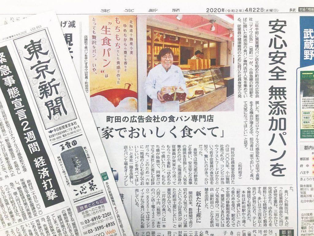 4月22日発刊の東京新聞に 弊社が運営する食パン専門店「マチダベッカリー」と 本店「サニーベッカリー」が 掲載されました!