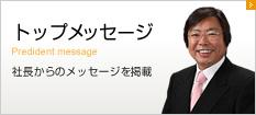 トップメッセージ 社長からのメッセージを掲載しています。