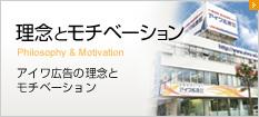 理念とモチベーション アイワ広告の理念とモチベーション